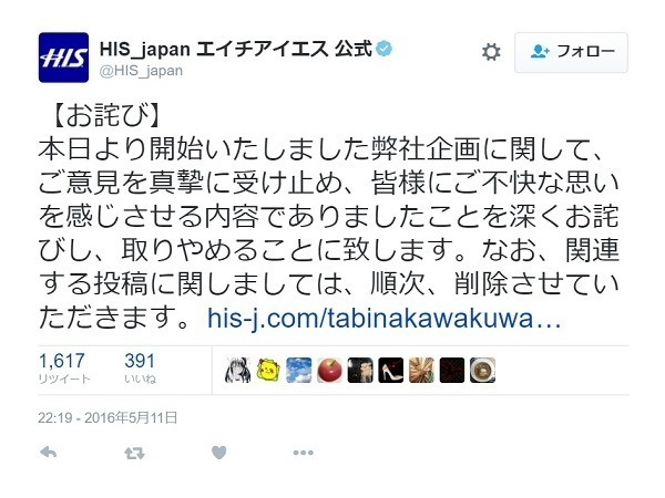 HIS「東大美女」炎上に矢口真里「時代が悪かった」.jpg